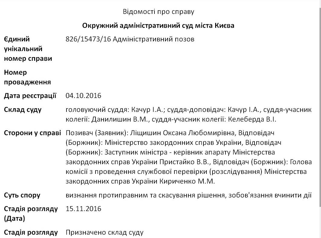 Скандальна дипломат-контрабандистка оскаржує звільнення з МЗС - фото 1