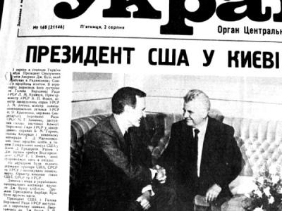 Встреча с Леонидом Кравчуком - в публикациях украинской прессы