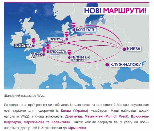 Wizz Air відкриє нові напрямки з Кишиніва до західної Європи
