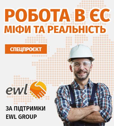 Робота в Європі
